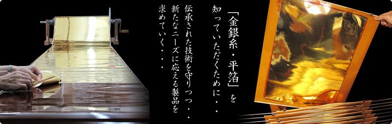 京都金銀糸工業協同組合